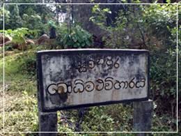 """Mannakethi Ella Falls - junction with a name board saying """"Samanapura Bodhimalu Viharaya"""""""