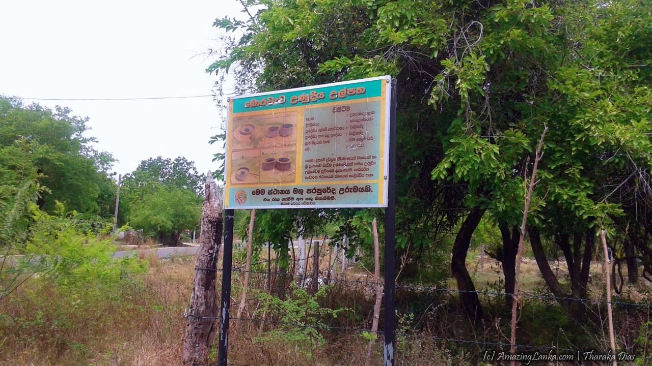 Polonnaruwa Nelum Wewa Hot springs - පොලොන්නරුව නෙලුම් වැව උනුදිය උල්පත්