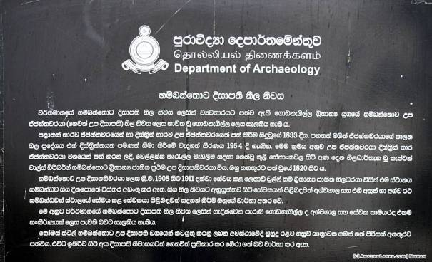 The plaque by the Department of Archaeology about the Government Agents house