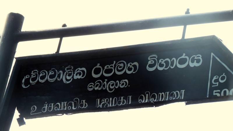 Uchchawalike Rajamaha Viharaya