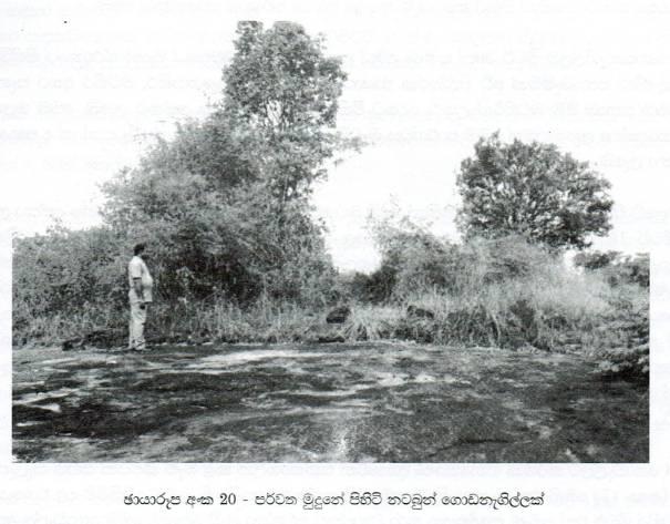 Alawwa Maligagodella Ruins