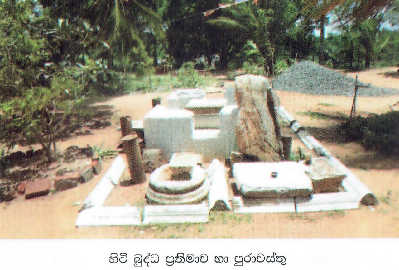 වැලිඔය නිකවැව උදුම්බරාරාම රජමහා විහාරය පුරාවිද්යා නටබුන් - Welioya Nikawewa Udumbararama Rajamaha Viharaya Archaeological Ruins