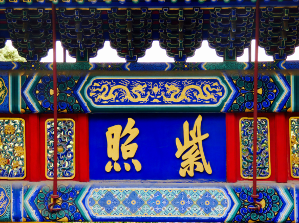 Calligraphie chinoise temple