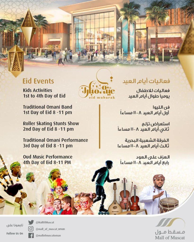 Eid Al Fitr 2019 Events at Mall of Muscat Oman - Amazing Oman