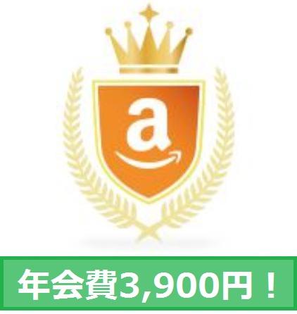 Amazonプライムの年会費は3,900円