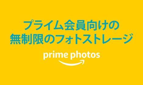 Amazonプライムフォトなら無制限のフォトストレージ