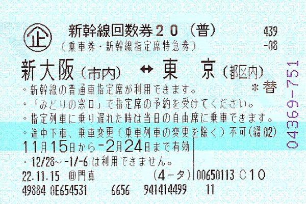 新幹線の回数券でのクレジット現金化