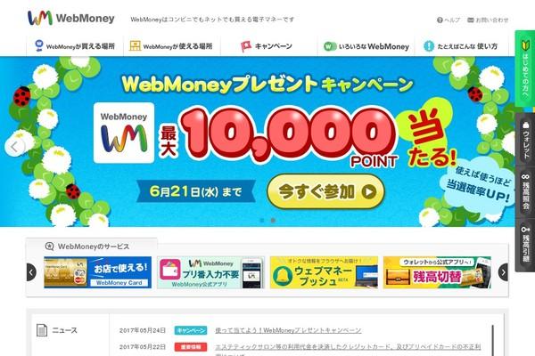 電子マネーWebMoney