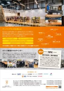 urbanplan_flyer ur