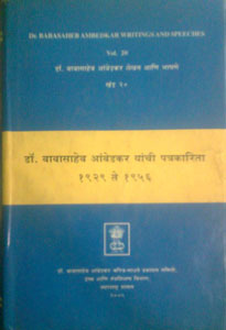 Dr. Babasaheb Ambedkar : Writings and Speeches Volume 20