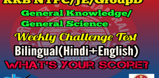 gk gs quiz for rrb ntpc rrb je rrb group d ssc