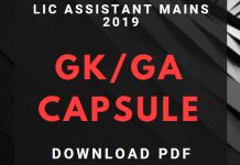 GK_GA Capsule blog image