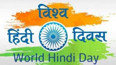 10th January: World Hindi Day 2020