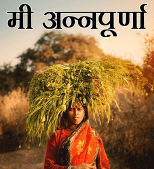 Mee Annapurna programe launched for farmers in Maharashtra