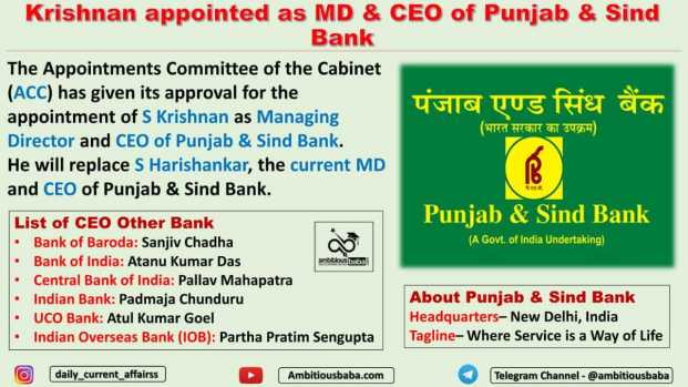 Krishnan appointed as MD & CEO of Punjab & Sind Bank