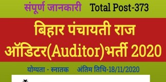BPSC for Auditor Recruitment 2020 : 373 Post check here