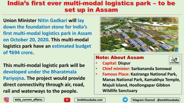 India's first ever multi-modal logistics park – to be set up in Assam