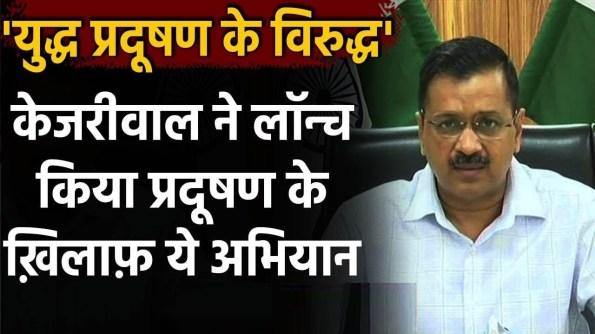 'Yudh Pradushan Ke Virudh': Delhi government announces campaign against air pollution