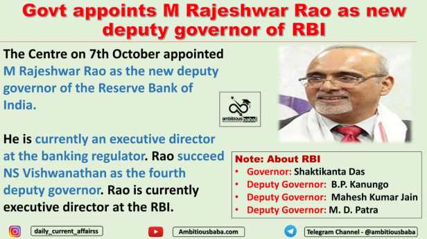 Govt appoints M Rajeshwar Rao as new deputy governor of RBI