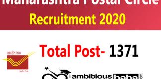 Maharashtra Postal Circle for Postman, Mail Guard, and Multi Tasking Staff, Recruitment 2020 : 1371 Post check here