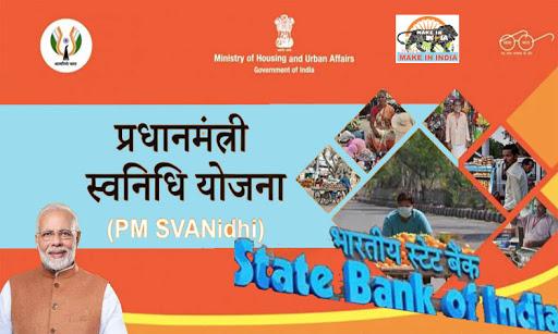 API integration between PM SVANidhi, SBI portal launched