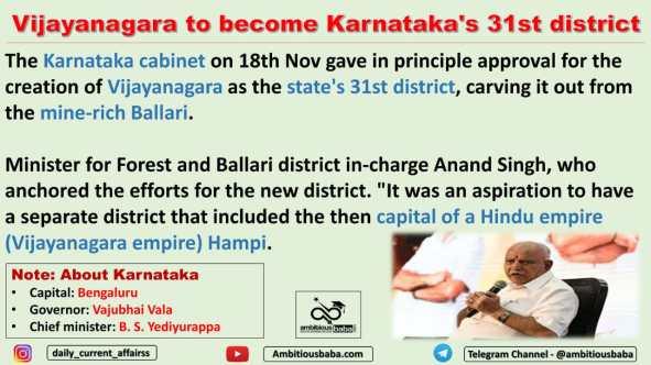 Vijayanagara to become Karnataka's 31st district