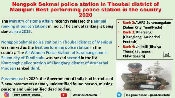 Nongpok Sekmai police station in Thoubal district of Manipur: Best performing police station in the country 2020
