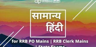 सामान्य hindi PDF for RRB PO Clerk Mains