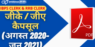 IBPS Clerk Mains & RRB Clerk Mains 2021 GK/GA Capsule in Hindi: