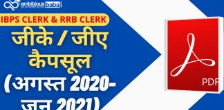 IBPS Clerk Mains & RRB Clerk Mains 2021 GK/GACapsule in Hindi: