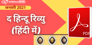 The Hindu review January 2021 in Hindi