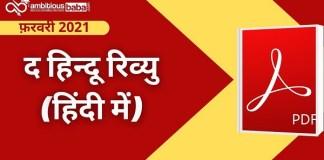 The hindu review feb blog image Hindi