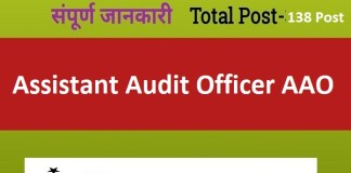 BPSC Recruitment 2021 : 138 Post for Assistant Audit Officer AAO