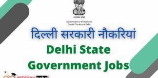 Delhi सरकार नौकरियां