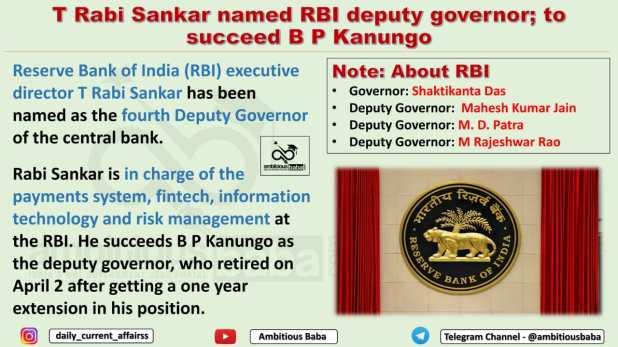 T Rabi Sankar named RBI deputy governor; to succeed B P Kanungo
