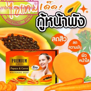 SAVON ECLAIRCISSANT INTENSE PAPAYA & CAROTTE & ARBUTIN & COLLAGENE & VITAMINE B3