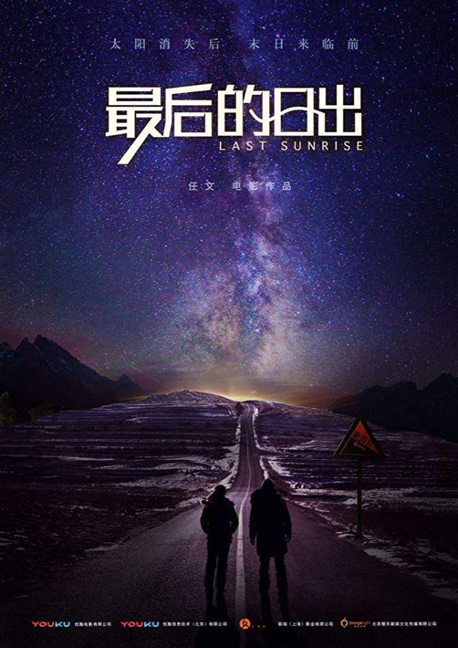 "Fantasporto 2019: ""Last Sunrise"", de Wen Ren | Críticas | Revista Ambrosia"