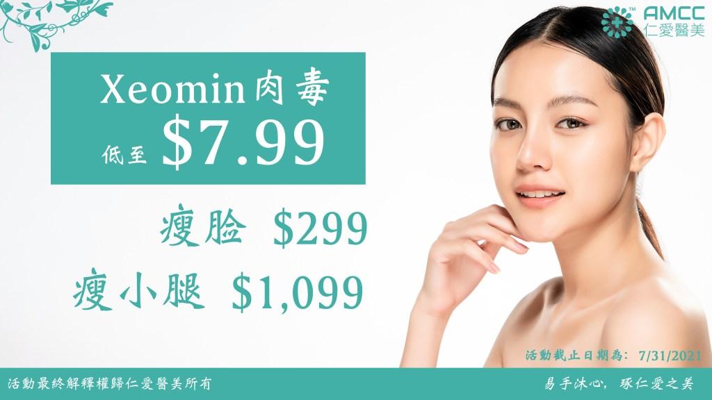 botox xeomin CN