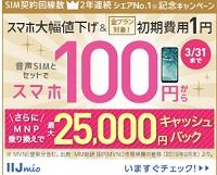 IIJmioモバイル スマホ100円&初期費用1円キャンペーン