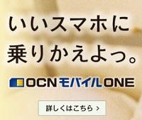 OCNモバイルONE、ネットに接続できない・・・ときの対処方法(iPhone)