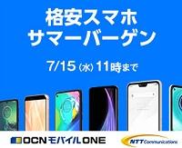 iPhoneSE(第2世代)が安い! 64GBが30,200円(OCNモバイルONE)