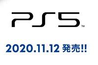 プレイステーション5(PS5)は、9月18日(金)午前10時より順次予約受付開始!