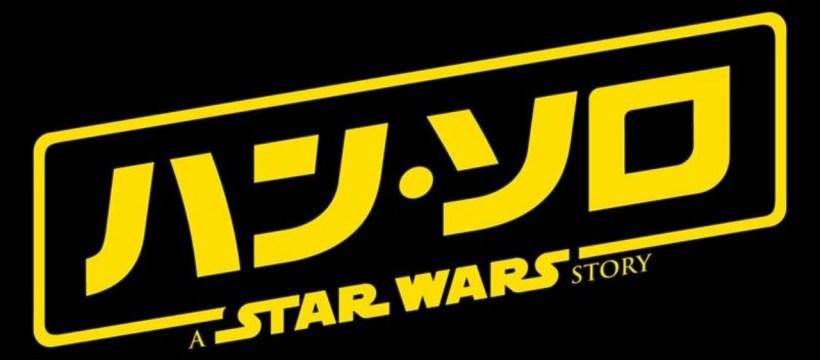 映画『ハン・ソロ/スター・ウォーズ・ストーリー』のトレーラーが公開!