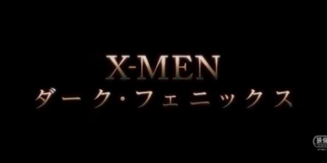 映画『X-MEN:ダーク・フェニックス』が2019年2月より日本公開決定!