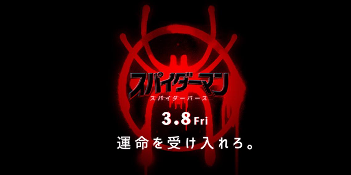 アニメ映画『スパイダーマン:スパイダーバース』が2019年3月8日より日本公開決定!