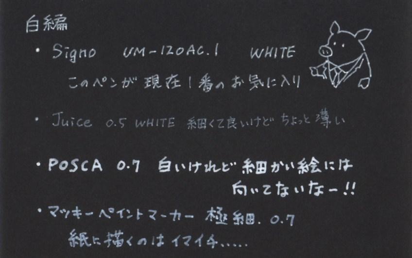 白いペンの話題