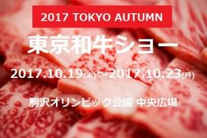 東京和牛ショー2017