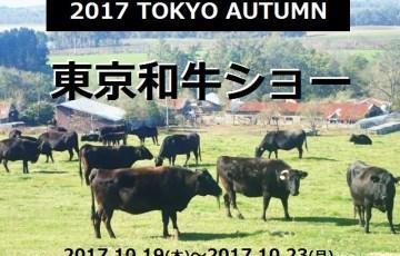 東京和牛ショー2