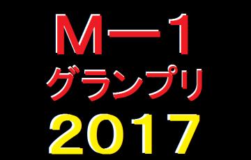 M1グランプリ2017