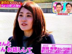 吉田有季さん